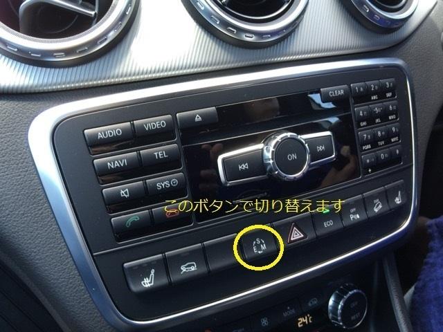走行モードボタン.jpg