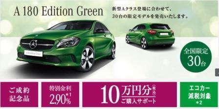 greenA.JPG